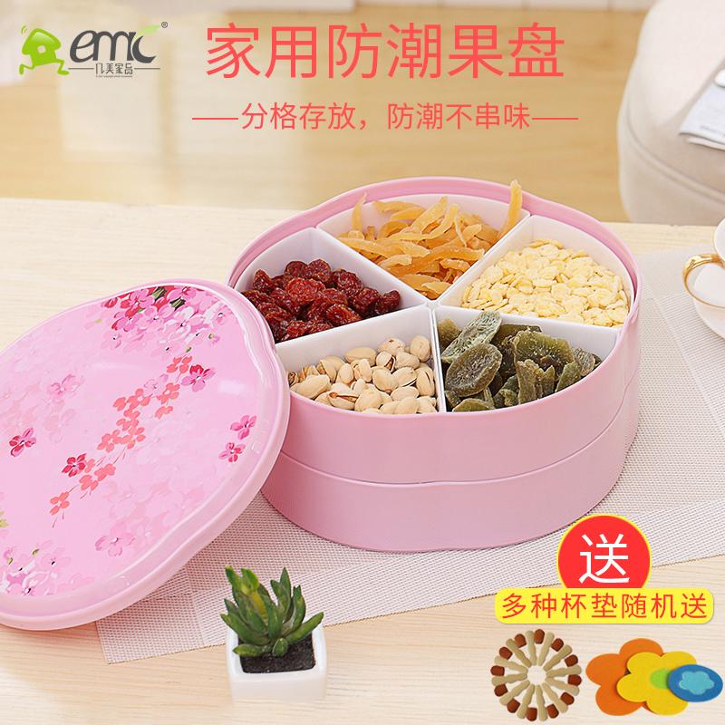 干果盘创意现代客厅糖果盒家用瓜子盘分格带盖塑料零食盘水果盘3元优惠券