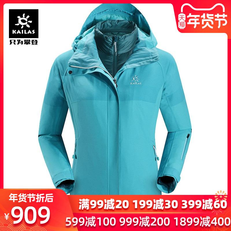 凯乐石户外旅行登山运动女款防水保暖羽绒三合一冲锋衣两件套冬季