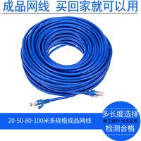 网线20米m电脑宽带网络成品家用网线室内路由器网线足长足米包邮