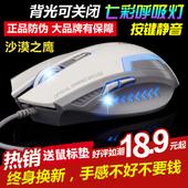 沙漠之鹰USB有线游戏鼠标CF LOL笔记本台式电脑无声静音办公鼠标
