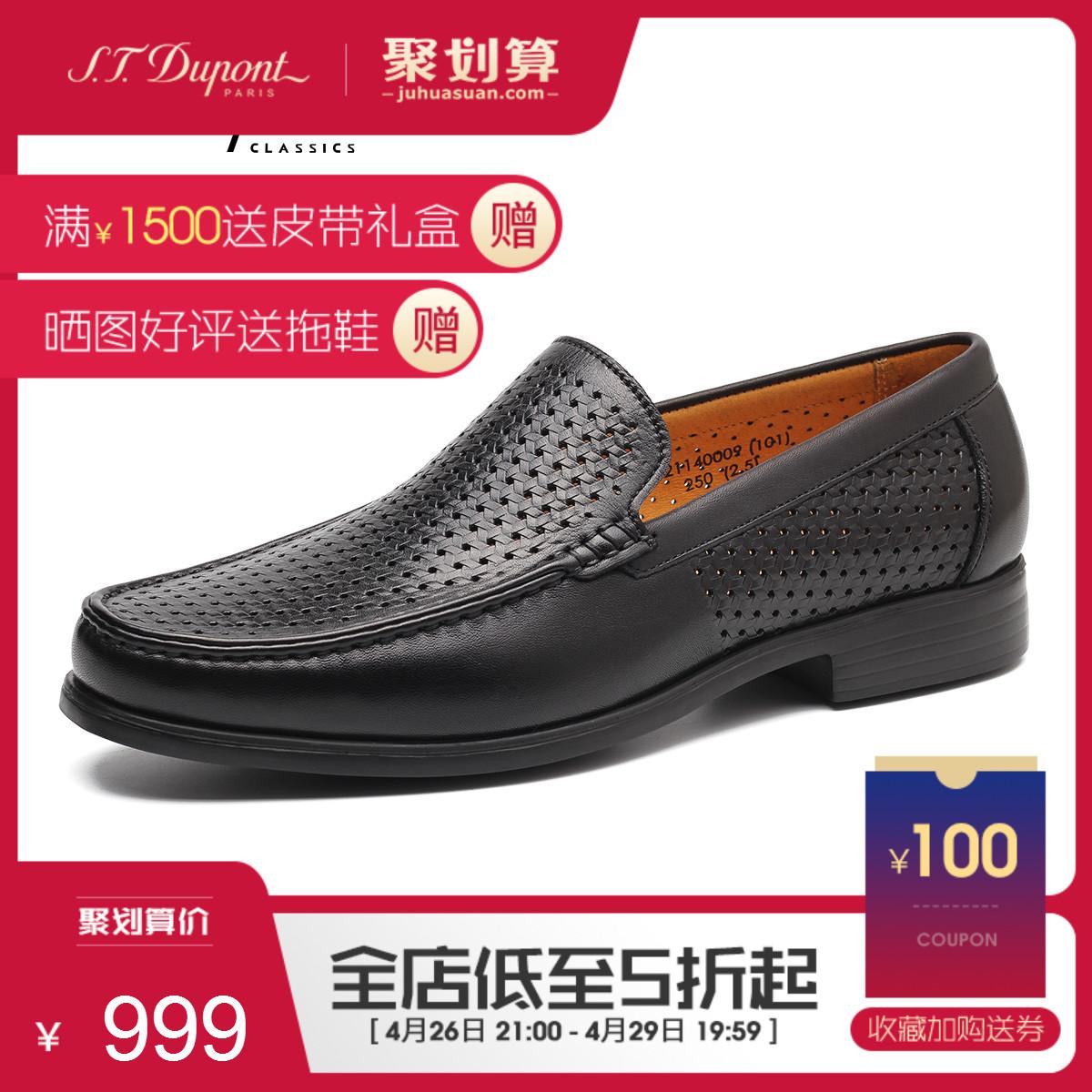 S.T. Dupont/都彭镂空透气舒适皮鞋套脚休闲商务男鞋G21140009