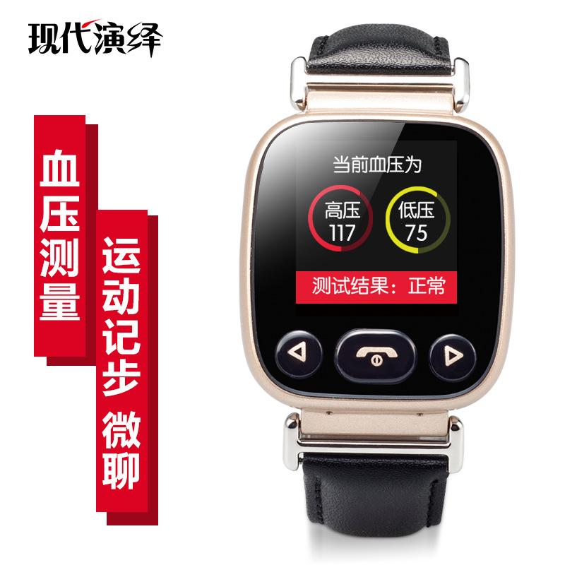 供应H01老人健康定位手表智能血压心率大字体SOS语音通话手表