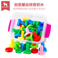 Screw screw toy building blocks baby 1-3 years old early education shape pairing spelling toy screw nut toy puzzle