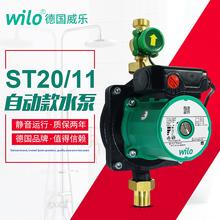 德国威乐水泵ST20/11家用增压泵全自动静音自来水热水器加压泵