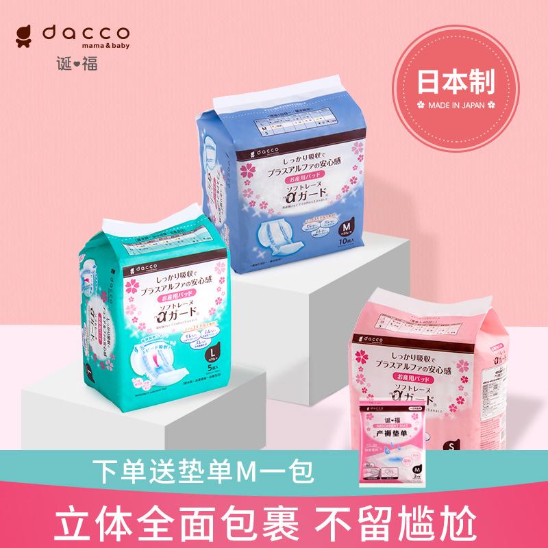 dacco 诞福三洋产妇卫生巾孕妇产褥期产后排恶露计量型月子用品