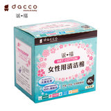 Dacco Sanyo Clean Cotton Private Cleaning Products for Pregnant and Maternal Women during Physiological Period