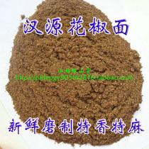 限量促销中国大陆农家汉源红花椒大红袍面粉特香麻辣椒50G5斤包邮