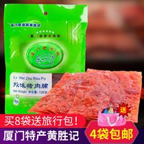 宝岛台湾黑珍猪麻辣牛肉干65g香辣味袋装小包装五香风干野猪肉干