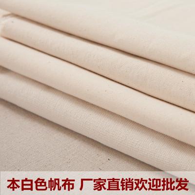 加厚本白帆布 纯棉纯色布料 米白桌布窗帘沙发布帆布料 棉麻布料优惠券