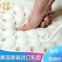 泰国纯天然乳胶床垫1.8m床1.5米1.2硅胶进口学生宿舍单人橡胶垫子