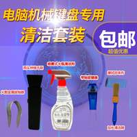 Wire pull button to take the key computer mechanical keyboard cleaning tool set puller cleaning agent cleaning mud soft rubber