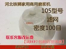 铁狮家用滤网100磨浆配件商用密度豆浆豆浆机型号磨浆机105河北