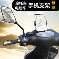 Takeaway electric car scooter car phone holder riding navigation mobile phone frame shockproof battery car universal