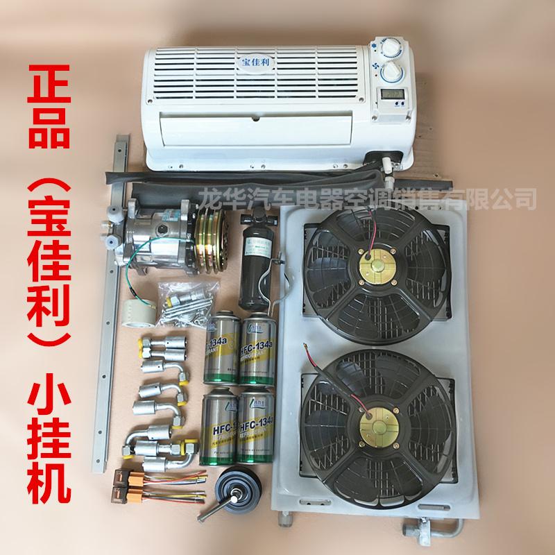 汽车改装空调挂机总成货车挖掘机收割机壁挂式蒸发器制冷配件套装