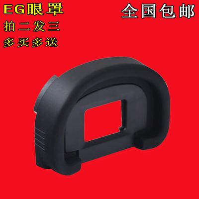 佳能EG眼罩1D3 5D3 7D 5DIII  1D4 1DX单反相机橡胶目镜取景器