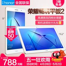 荣耀畅玩平板2 8英寸智能通话手机12超薄m5华为平板电脑安卓10