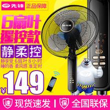 先鋒電風扇落地扇家用遙控立式電風扇靜音節能宿舍搖頭臺式電風扇