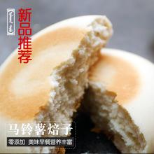 马铃薯酸奶饼 内蒙古特产娃姐主食 土豆饼焙子中秋礼品丰镇月饼