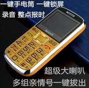 金太阳JC-V9大嗓门米莱双侧键大电池大声音定位SOS大字老人手机
