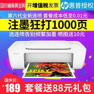 hp惠普1112彩色喷墨打印机家用学生作业打印机照片相片小型迷你黑白文档A4纸连供办公打印机 替1010 1111
