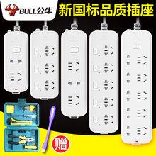 公牛插座面板多孔插排插线板家用多功能电插板带线通用正品接线板
