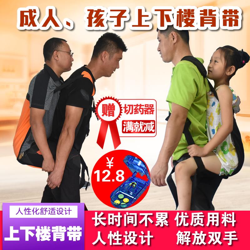 瘫痪病人上下楼背带搬运带残疾病人转移带儿童出行背袋省力耐用