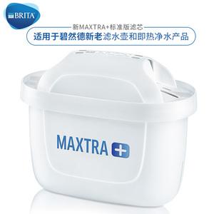 德国碧然德滤芯标准版Maxtra+三代通用滤芯滤水壶净水壶滤芯9只装