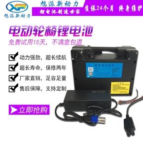 24V20AH45AH上海贝珍 好哥 吉芮 金百合电动车电动轮椅专用锂电池