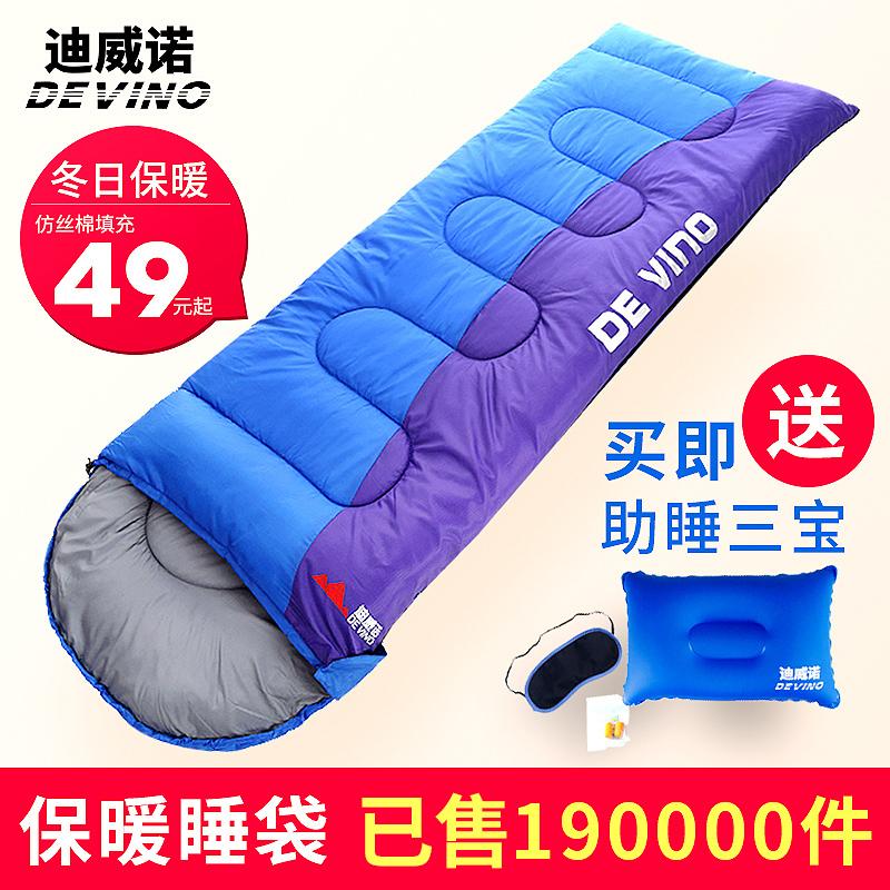 迪威诺 保暖加厚便携 睡袋1元优惠券