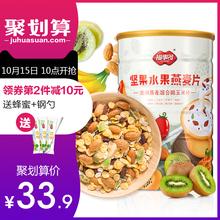 福事多坚果水果谷物燕麦片1Kg玉米早餐食品冲饮即食无糖精无脱脂