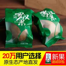 龙脊罗汉果干果大果罗汉果茶批发广西桂林特产袋装花茶包邮