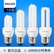 飞利浦U形节能灯E27螺口14台灯11瓦8W小18W超亮5W白光U型家用灯泡