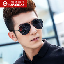 Glass Polarizing Sunglasses Men's Sunglasses Trend Driving Specialized Eyeglasses Women Toad Driving Fishing New Type 2019