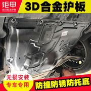 18新发动机护板挡板锰钢车底防护板底盘装甲汽车合金原装下护板