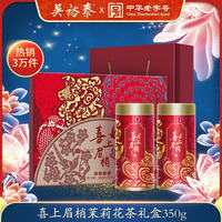 Wu Yutai 2018 New Jasmine Tea Gift Box Happy Brow Tea New Year Festival Spring Festival Gift Box Gift