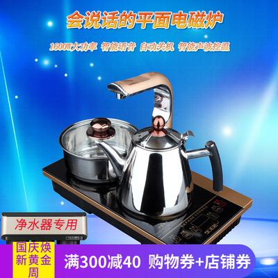电磁茶炉304不锈钢泡茶壶电磁炉水壶全智能自动上水三合一电热炉