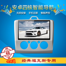 Ford Fox Intelligent Android Navigator Large Screen Integration Locomotive Intelligent Vehicle Intelligent Navigator GPS
