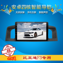 BYD F3 Intelligent Android Navigator Large Screen Integrated Machine F3R Intelligent Locomotive Vehicle Intelligent Navigator GPS