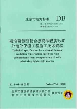 北京聚氨酯保温板