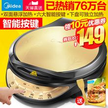 自动电饼档煎饼烙饼锅档正品 电饼铛家用双面加热新款 断电加深