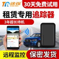免安装GPS定位器汽车跟踪租赁抵押车载防盗仪三3年1000天超长待机