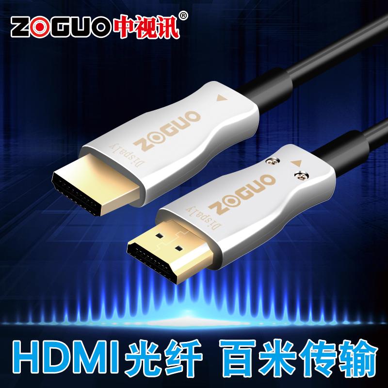 中视讯光纤hdmi线4K60Hz专业高清视频数据线12m30米50米80米100米