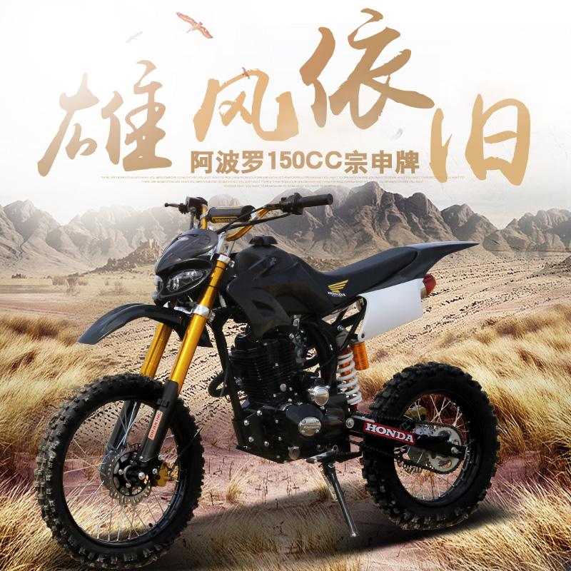 大高赛125越野摩托车
