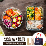 Biological separation microwave oven special glass lunch box female heating office workers sealed lunch box preservation