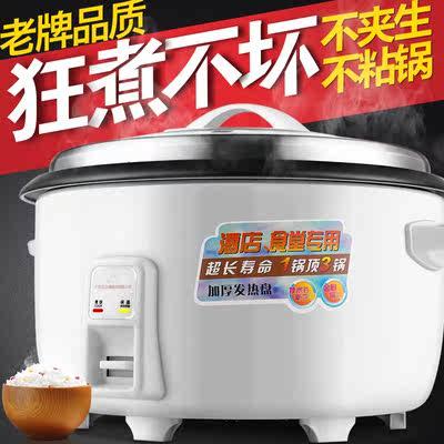 老式正品牌三角电饭锅10-20-40-60人酒店食堂大容量电饭煲10L