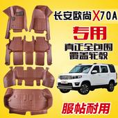 长安欧尚X70A汽车脚垫欧尚x70a七7座全包围汽车脚垫专用 1819款图片