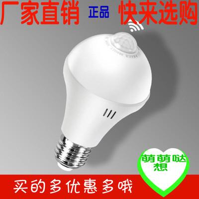 led节能声控光控智能感应灯