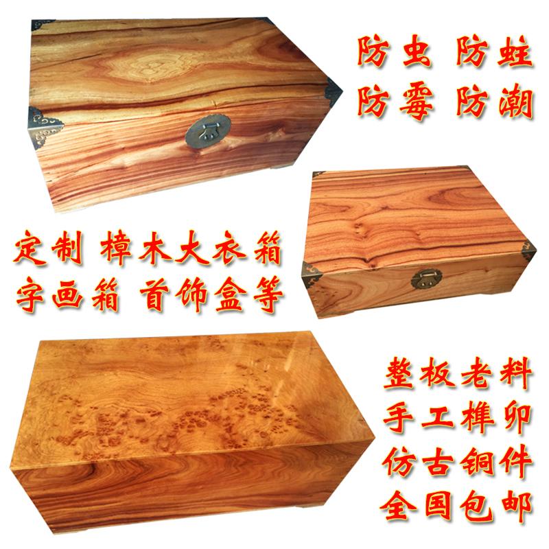 中式老木箱