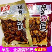 重庆特产有友椒香酸菜泡凤爪180g泡椒鸡爪鸡脚休闲零食整箱包邮