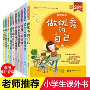 10册小学生看的必读书籍 适合学生阅读的3-4-5-6三四老师推荐班主任 四五年级课外书8-12-15岁男孩女孩名著六年级暑假小学五六经典